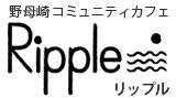 野母崎コミュニティカフェ「リップル」 Nomozaki Community Cafe Ripple