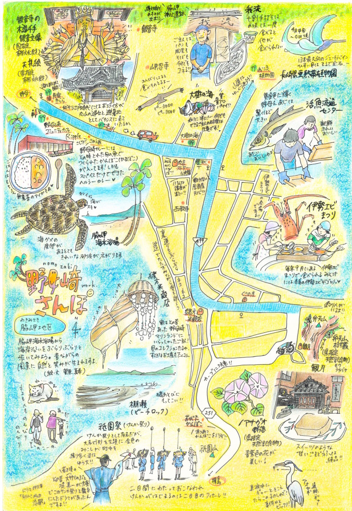 野母崎さんぽ 脇岬地区