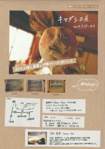 キマダシヨ展