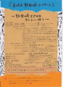 野母崎さざなみタイコに唄う (746x1024)