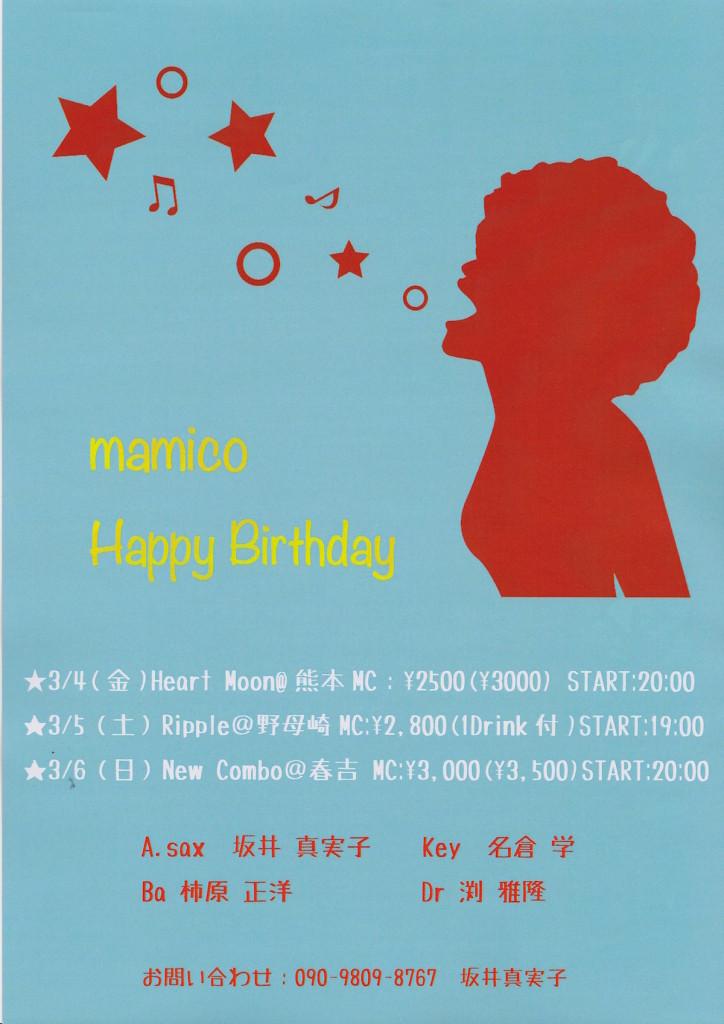 mamiko happy birthday #1