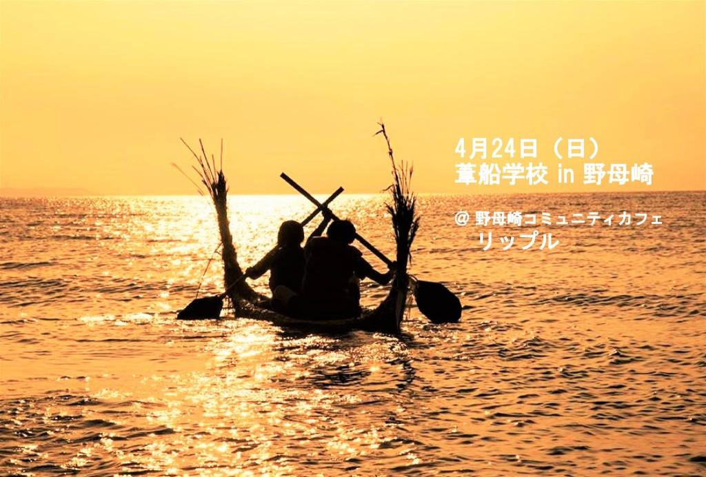 葦船学校 IN 長崎野母崎