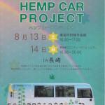 ヘンプカープロジェクト
